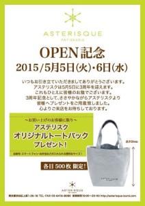 オープン記念お知らせ