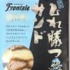川崎フロンターレファンは必食!とんかつ和幸のひれ勝つサンド