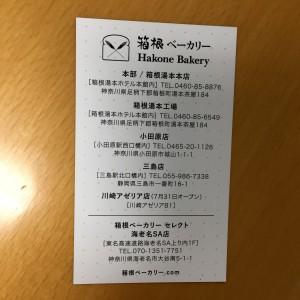 箱根ベーカリー 店舗案内