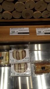 箱根ベーカリー