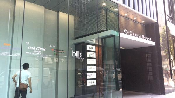 bills銀座