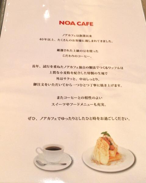 ノアカフェ