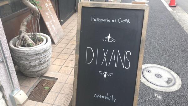 DIXANS(ディゾン)