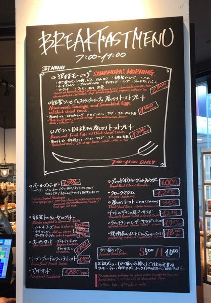 ベーカリー&カフェ サワムラ