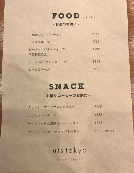 nuts tokyo