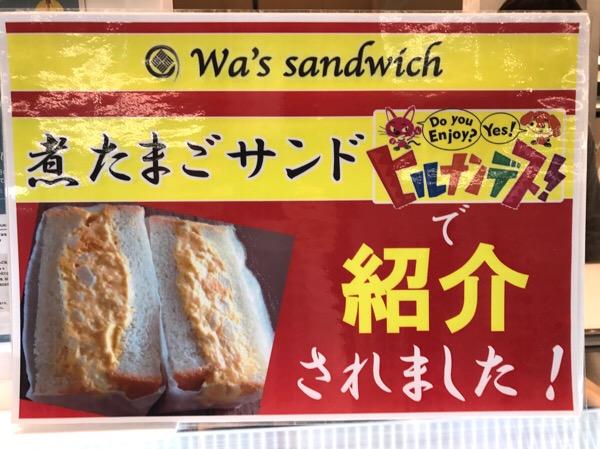 ワズサンドイッチ
