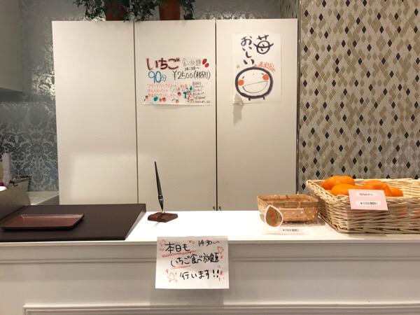 果実園リーベル新宿