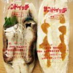 渋谷神泉|クンバ ドゥ ファラフェルのサンドイッチはまるで野菜のブーケ。きれいな見ためでヘルシーなのにボリューム感もあります。